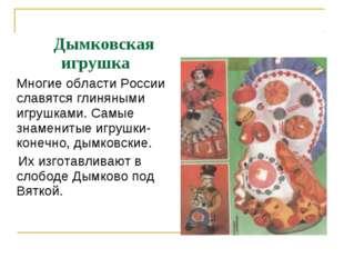 Дымковская игрушка Многие области России славятся глиняными игрушками. Самы