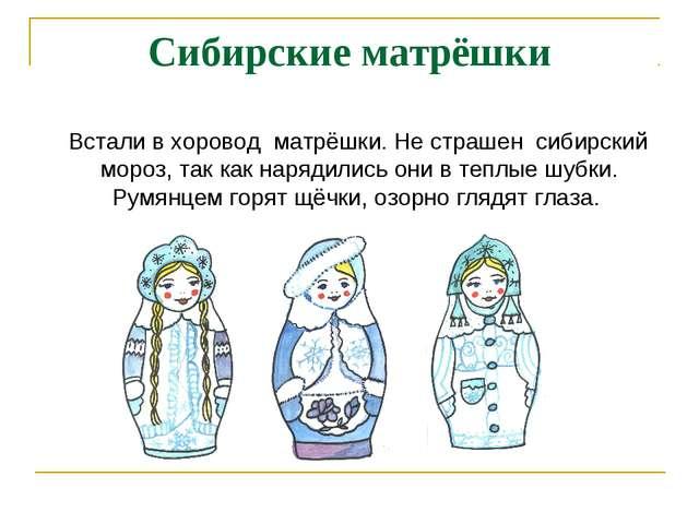 Сибирские матрёшки Встали в хоровод матрёшки. Не страшен сибирский мороз, так...