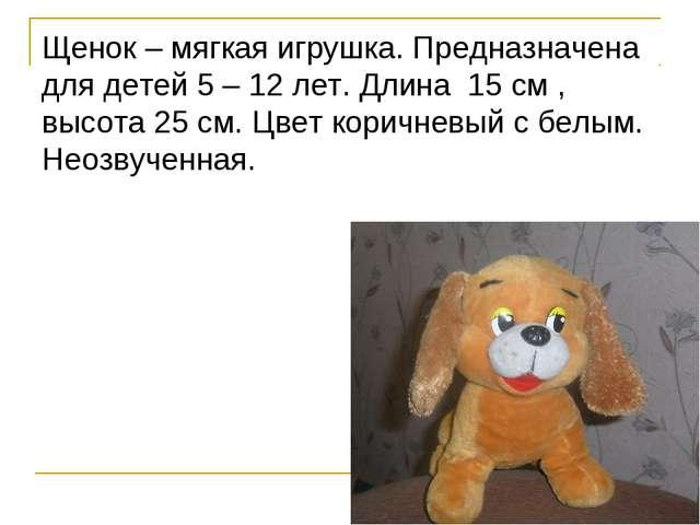 Щенок – мягкая игрушка. Предназначена для детей 5 – 12 лет. Длина 15 см , выс...
