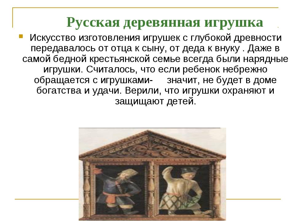 Русская деревянная игрушка Искусство изготовления игрушек с глубокой древно...