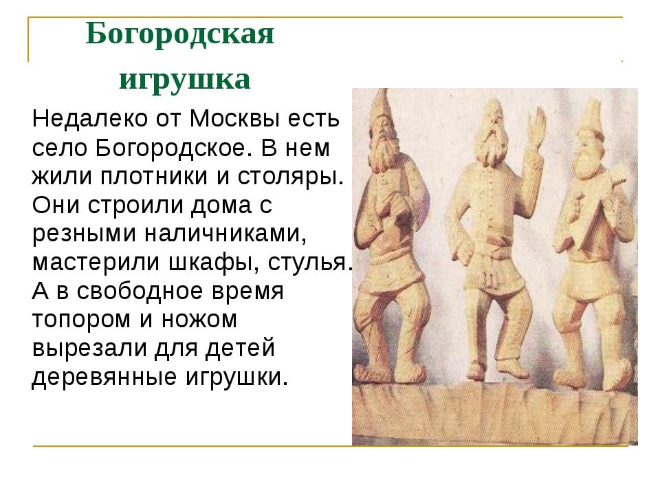 Богородская игрушка Недалеко от Москвы есть село Богородское. В нем жили пло...