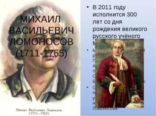 В 2011 году исполнится 300 лет со дня рождения великого русского учёного М.В.