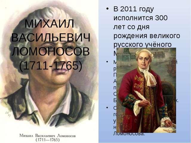 В 2011 году исполнится 300 лет со дня рождения великого русского учёного М.В....