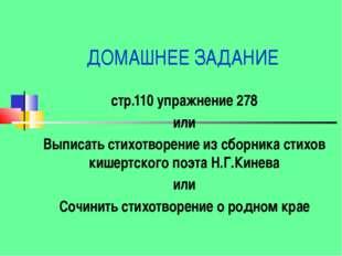 ДОМАШНЕЕ ЗАДАНИЕ стр.110 упражнение 278 или Выписать стихотворение из сборник