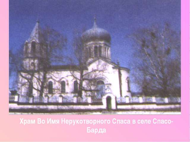 Храм Во Имя Нерукотворного Спаса в селе Спасо-Барда