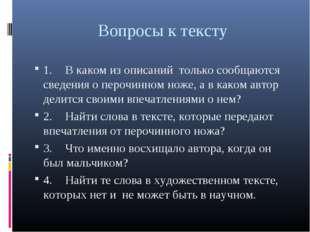 Вопросы к тексту 1.В каком из описаний только сообщаются сведения о перочинн