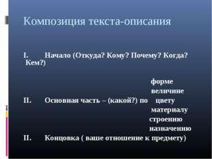 Композиция текста-описания I.Начало (Откуда? Кому? Почему? Когда? Кем?) форм