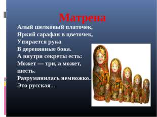 Матрена Алый шелковый платочек, Яркий сарафан в цветочек, Упирается рука В де