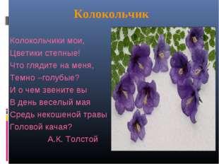 Колокольчик Колокольчики мои, Цветики степные! Что глядите на меня, Темно –го