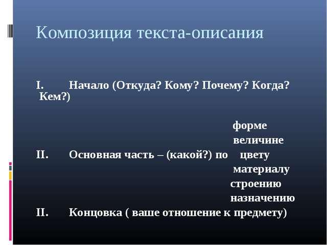 Композиция текста-описания I.Начало (Откуда? Кому? Почему? Когда? Кем?) форм...