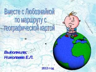 Выполнила: Николаева Е.Л. 2013 год