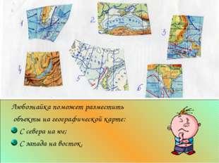 Любознайка поможет разместить объекты на географической карте: С севера на юг