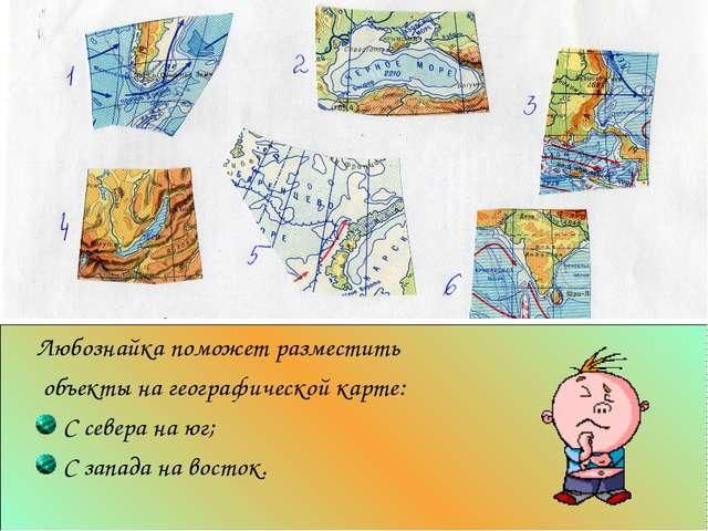 Любознайка поможет разместить объекты на географической карте: С севера на юг...