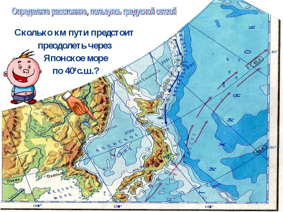 Сколько км пути предстоит преодолеть через Японское море по 400 с.ш.?