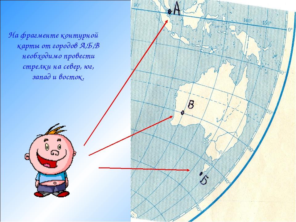 На фрагменте контурной карты от городов А,Б,В необходимо провести стрелки на...