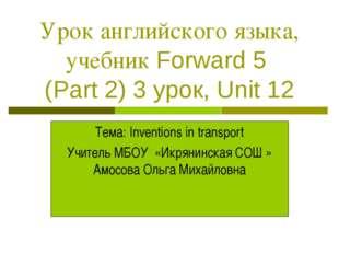 Урок английского языка, учебник Forward 5 (Part 2) 3 урок, Unit 12 Тема: Inve