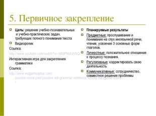 5. Первичное закрепление Цель: решение учебно-познавательных и учебно-практич