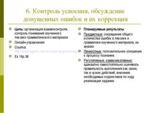 6. Контроль усвоения, обсуждение допущенных ошибок и их коррекция Цель: орган