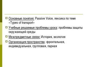 Основные понятия: Passive Voice, лексика по теме «Types of transport» Учебные