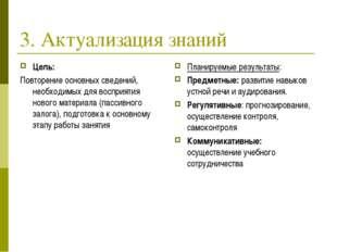 3. Актуализация знаний Цель: Повторение основных сведений, необходимых для во