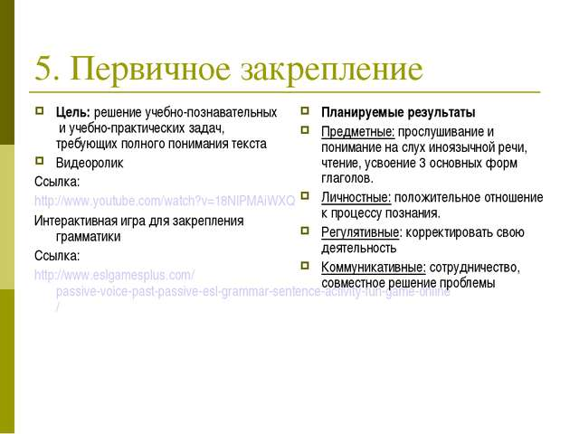 5. Первичное закрепление Цель: решение учебно-познавательных и учебно-практич...