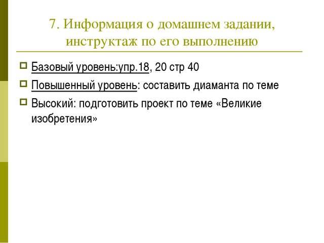 7. Информация о домашнем задании, инструктаж по его выполнению Базовый уровен...