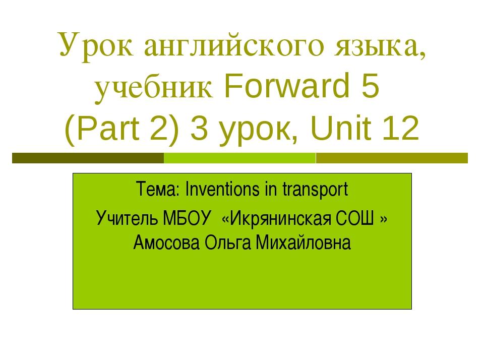Урок английского языка, учебник Forward 5 (Part 2) 3 урок, Unit 12 Тема: Inve...