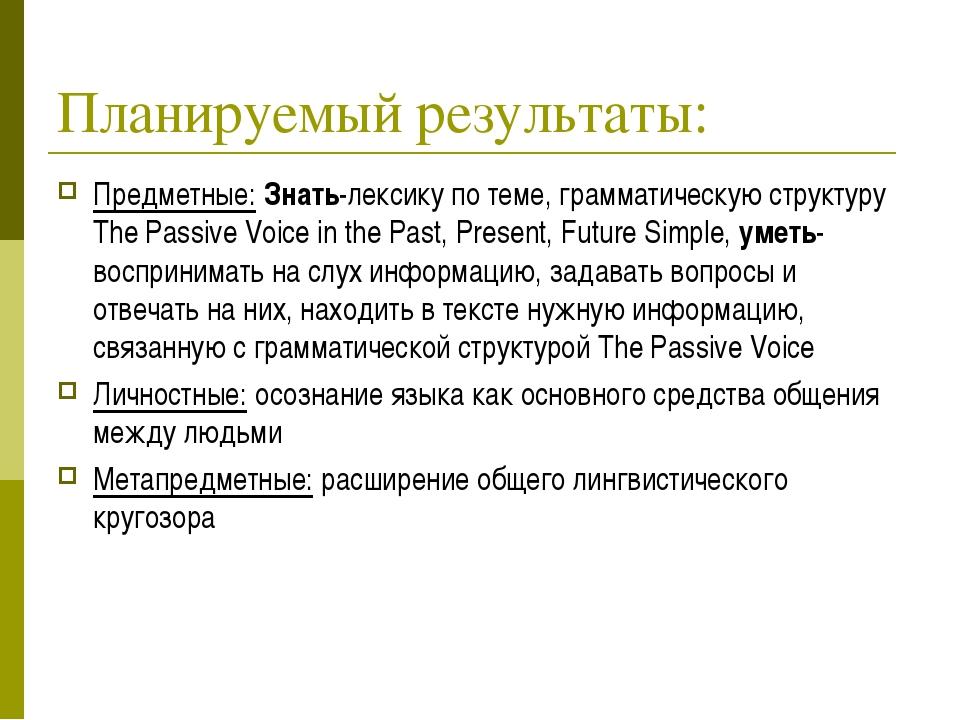 Планируемый результаты: Предметные: Знать-лексику по теме, грамматическую стр...