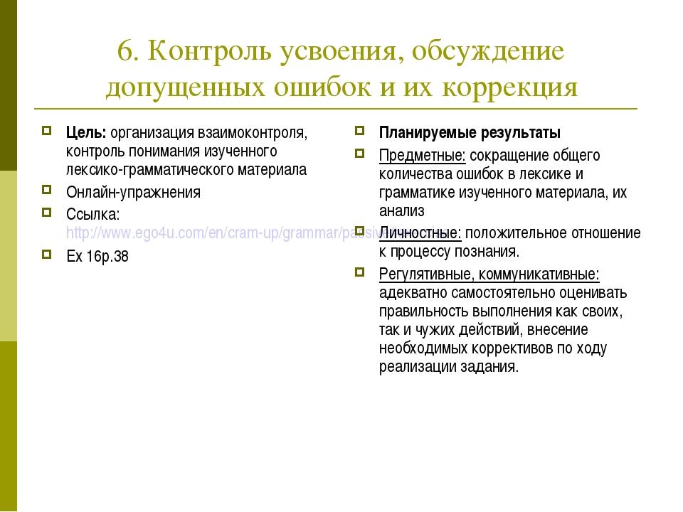 6. Контроль усвоения, обсуждение допущенных ошибок и их коррекция Цель: орган...