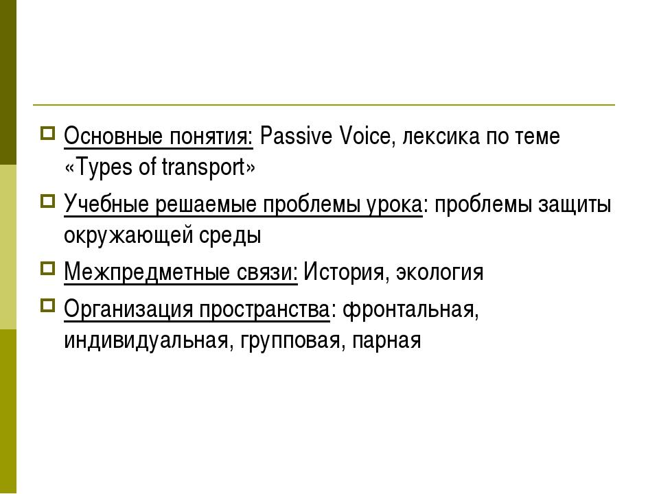 Основные понятия: Passive Voice, лексика по теме «Types of transport» Учебные...