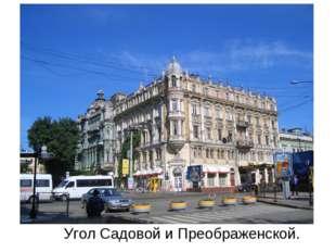 Угол Садовой и Преображенской.