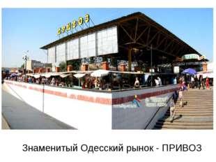 Знаменитый Одесский рынок - ПРИВОЗ