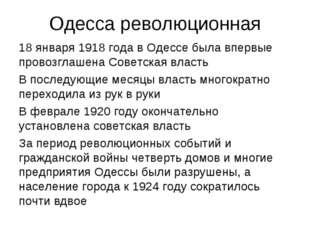 Одесса революционная 18 января 1918 года в Одессе была впервые провозглашена