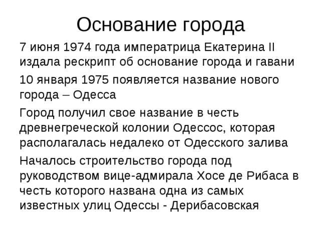 Основание города 7 июня 1974 года императрица Екатерина II издала рескрипт об...