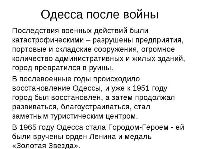 Одесса после войны Последствия военных действий были катастрофическими – разр...