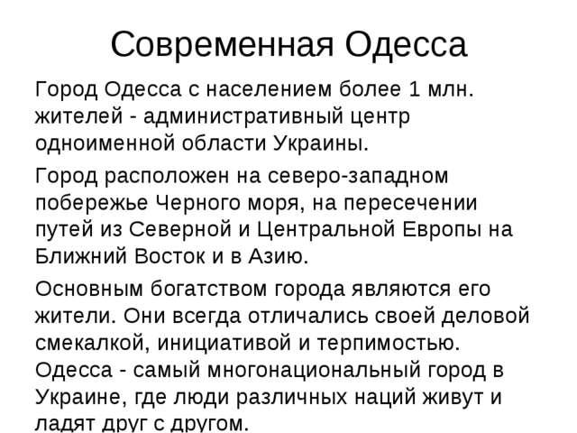 Современная Одесса Город Одесса с населением более 1 млн. жителей - администр...