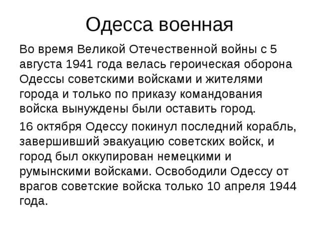Одесса военная Во время Великой Отечественной войны с 5 августа 1941 года вел...
