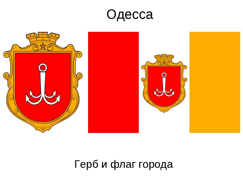 Одесса Герб и флаг города