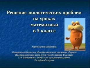 Решение экологических проблем на уроках математики в 5 классе Карпова Елена
