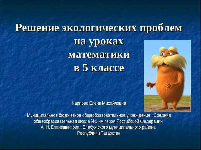 Решение экологических проблем на уроках математики в 5 классе Карпова Елена...