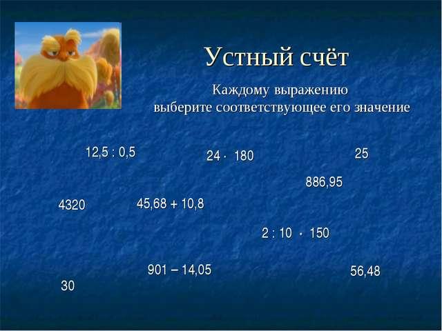 Устный счёт Каждому выражению выберите соответствующее его значение 12,5 : 0,...