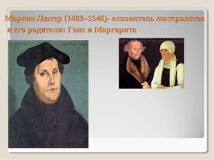 Мартин Лютер (1483–1546)- основатель лютеранства и его родители: Ганс и Марг