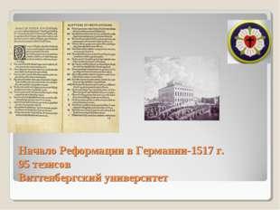 Начало Реформации в Германии-1517 г. 95 тезисов Виттенбергский университет