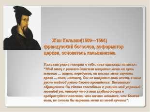Жан Кальвин(1509—1564) французский богослов, реформатор церкви, основатель к