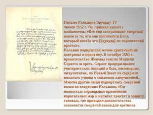 Письмо Кальвина Эдуарду IV 4июля 1552 г. Он призвал казнить анабаптистов: «Вс