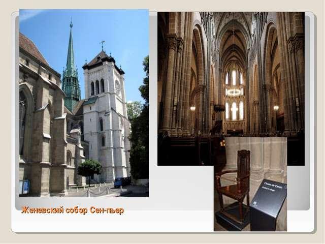 Женевский собор Сен-пьер
