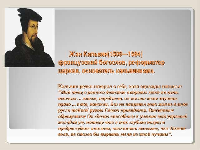 Жан Кальвин(1509—1564) французский богослов, реформатор церкви, основатель к...