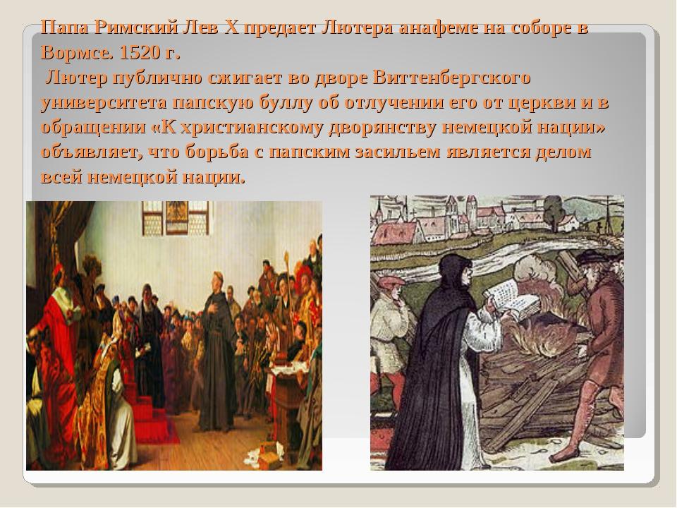 Папа Римский Лев X предает Лютера анафеме на соборе в Вормсе. 1520 г. Лютер...