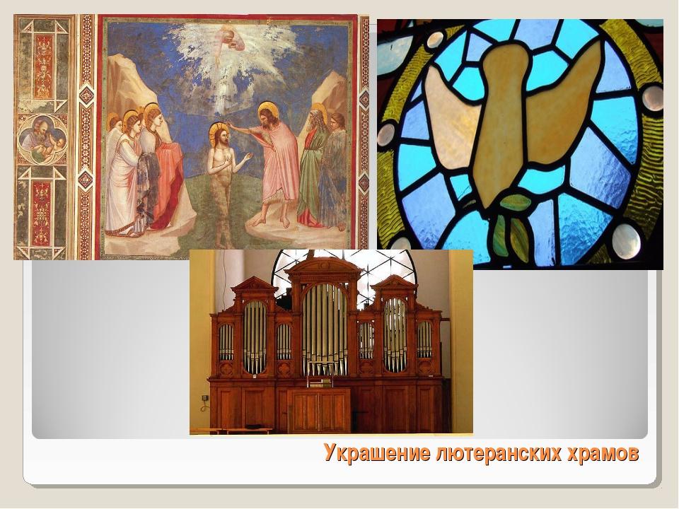 Украшение лютеранских храмов