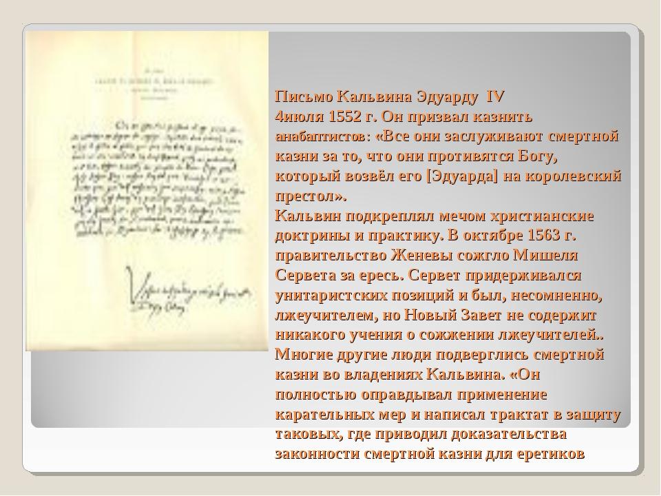 Письмо Кальвина Эдуарду IV 4июля 1552 г. Он призвал казнить анабаптистов: «Вс...